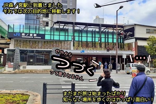 ニャポ旅74 大阪 その2