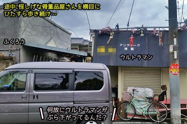 ニャポ旅74 大阪 その3