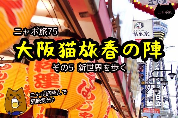 ニャポ旅74 大阪 その5