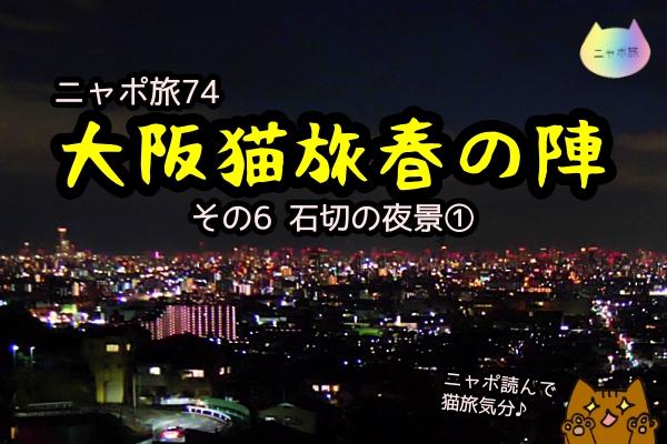 ニャポ旅74 大阪 その6