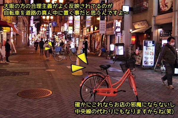 ニャポ旅74 大阪編 その8