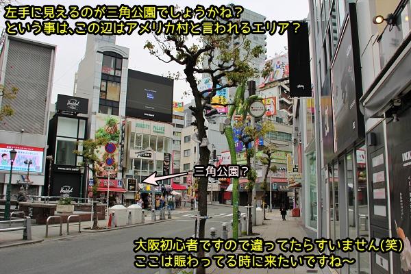 ニャポ旅74 大阪 その9