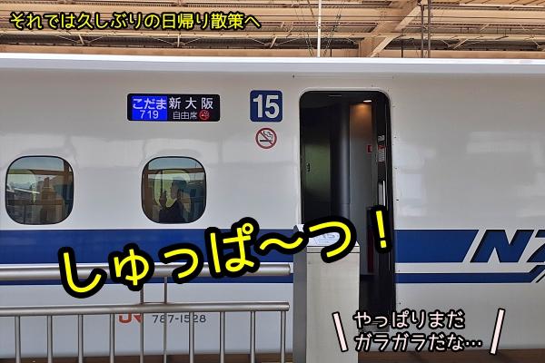 ニャポ旅77 東伊豆 その1