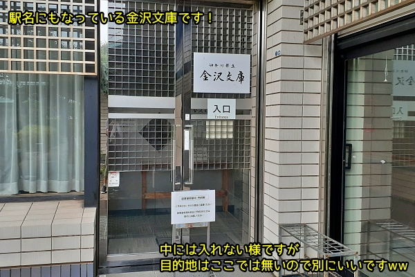 ニャポ旅78 金沢文庫 その1