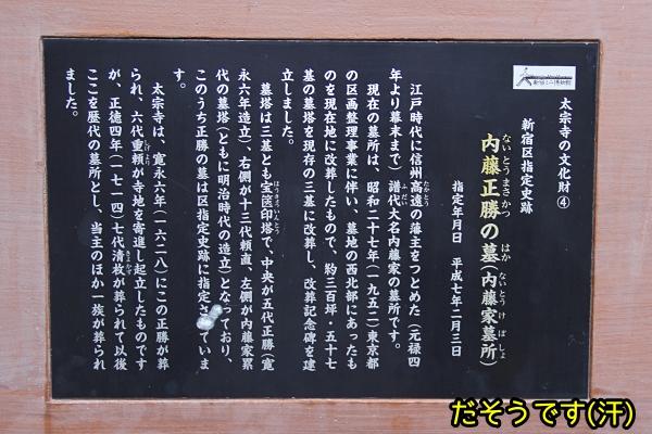 ニャポ旅82 新宿 太宗寺 猫 その2