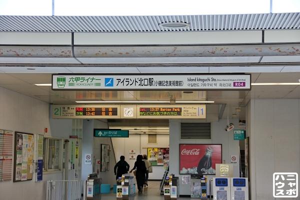 ニャポ旅85 その3 神戸編