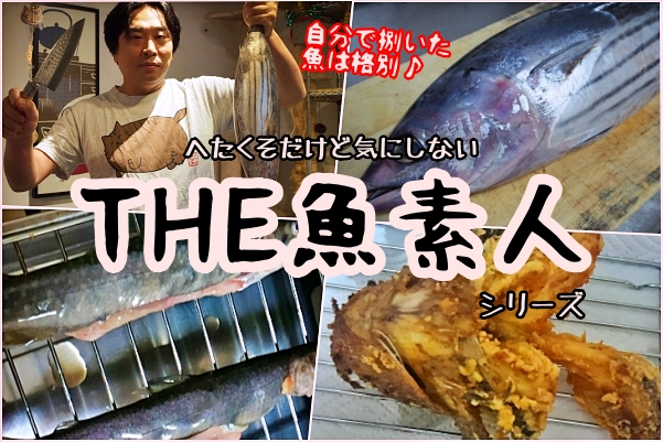 THE魚素人シリーズ