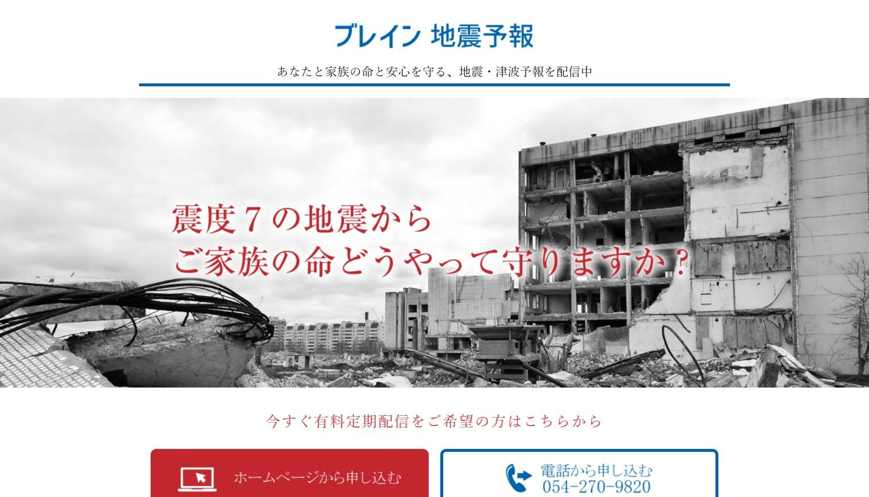 地震 予知 予言 前兆