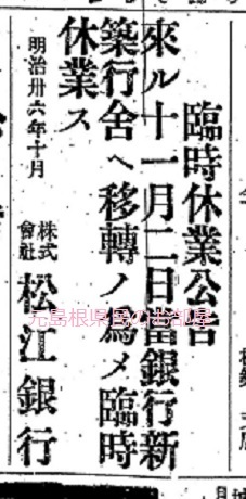 5 m361031松銀移転広告