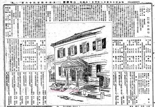 6 m361103松江銀行