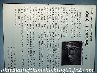 323女体神社5