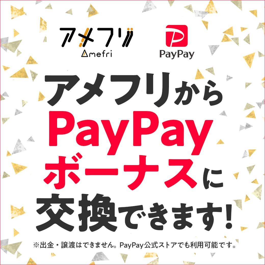PayPay交換先リリース記念キャンペーン