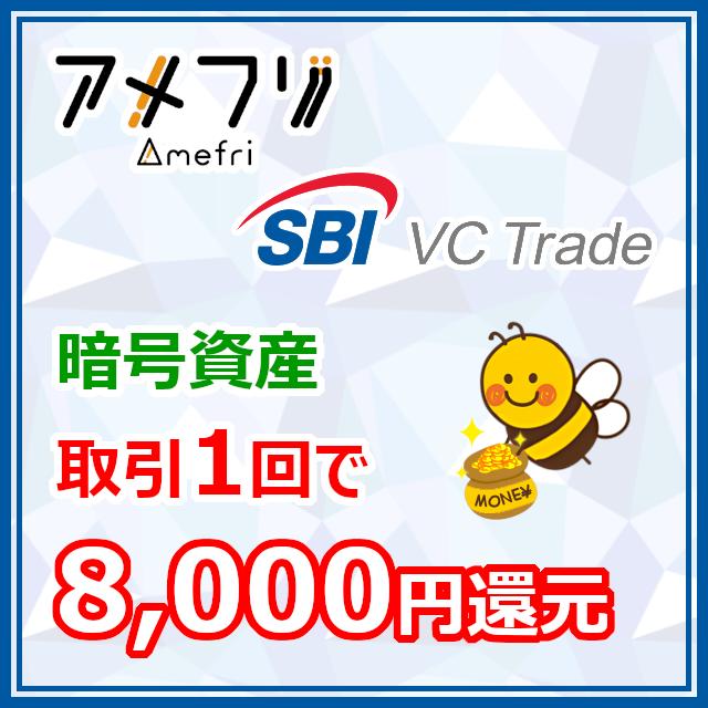 SBI VCトレード