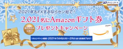 アマゾンギフト券プレゼントキャンペーン