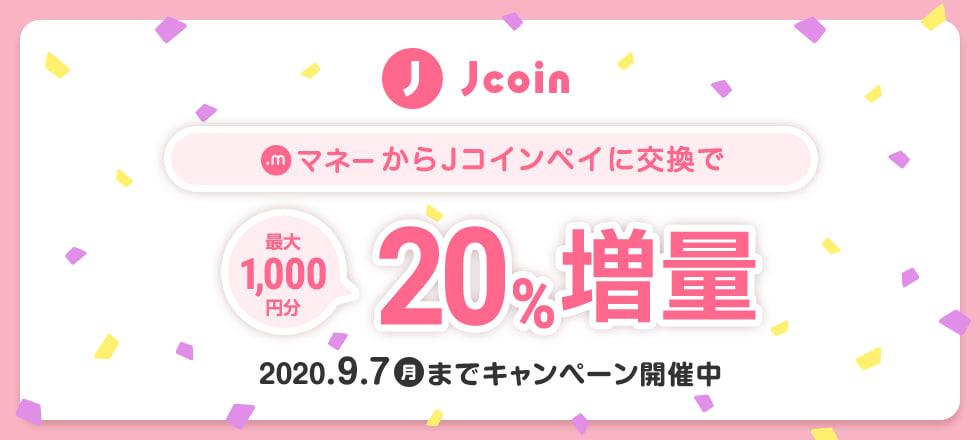 ドットマネー20%還元キャンペーン