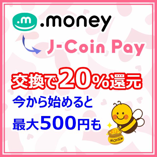 J-Coin Pay20%還元