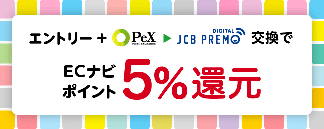 JCBプレモデジタル交換キャンペーン