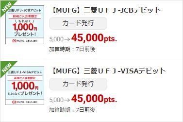 三菱UFJ銀行 デビットカード