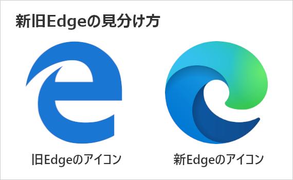 新旧Edgeの見分け方