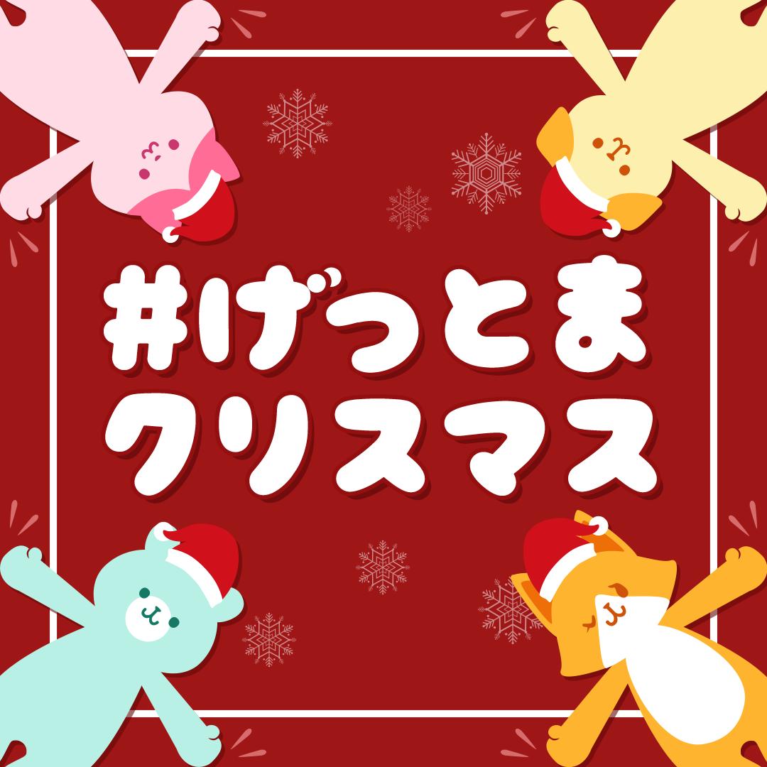 げっとまクリスマス