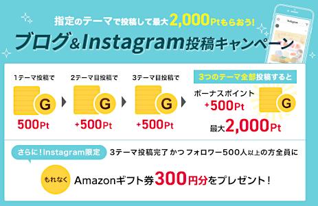 ブログ&Instagram投稿キャンペーン