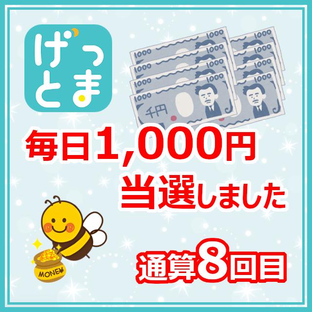 毎日1,000円 当選8回目