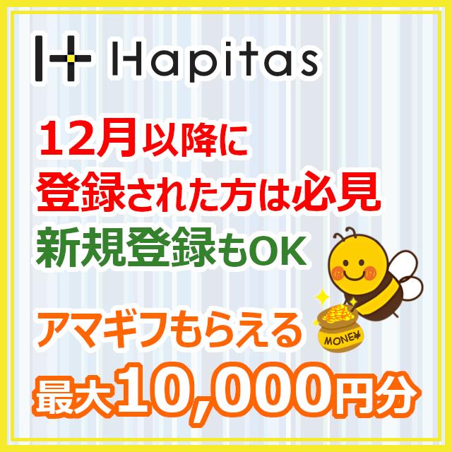 ハピタスデビュー応援キャンペーン
