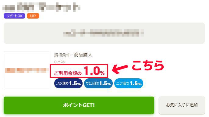 ご利用金額の●%