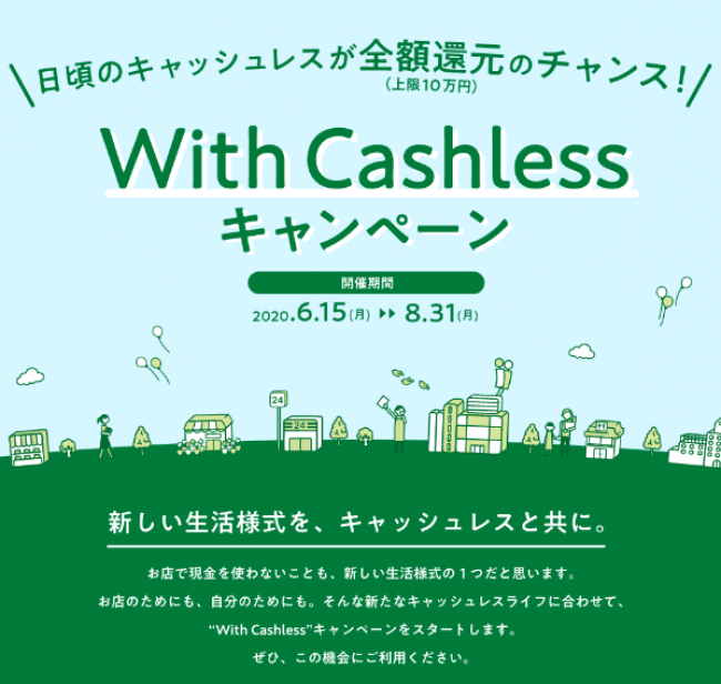 With Cashless