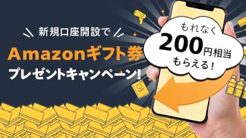 新規口座開設でAmazonギフト券プレゼントキャンペーン