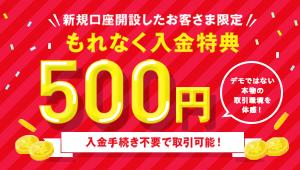 500円入金特典