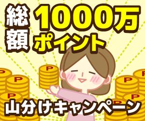 総額1,000万ポイント山分けキャンペーン