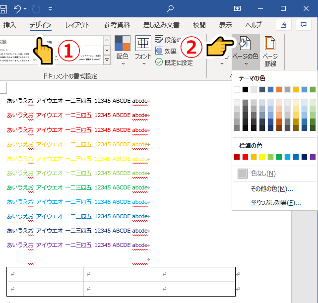 ページの色
