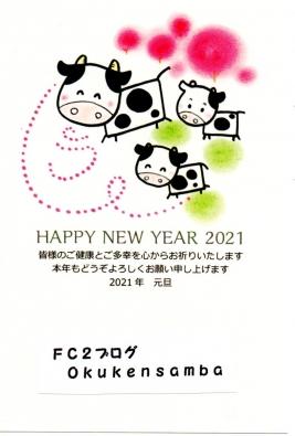 Okukensamba2021.jpg