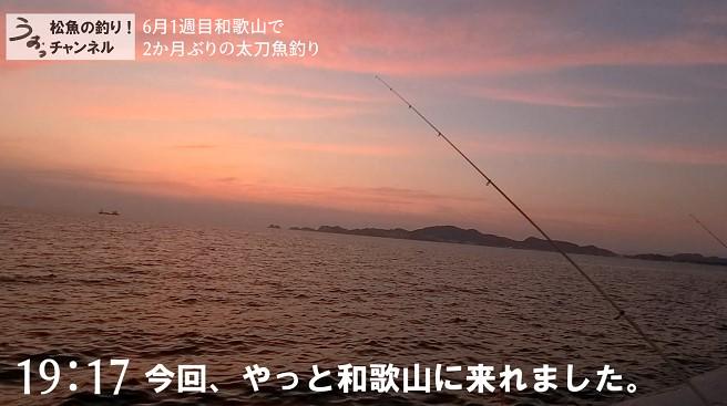 和歌山 タチウオ 釣果