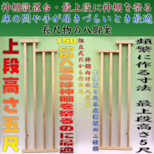 神道で使う八足台・八脚案 一段式、二段式、三段式の組み立て式