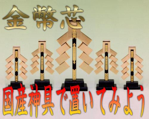 金幣芯 きんぺいしん 日本製