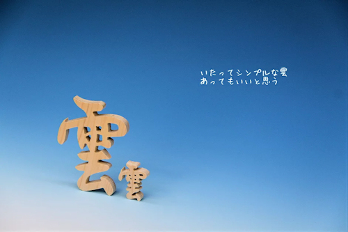 木彫り雲 桧製 大きな雲 小さな雲