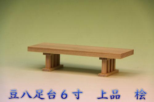 豆八足台 幅6寸~1尺5寸 通常版と短足版
