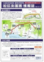 松江北道路情報誌