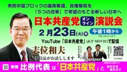 志位オンライン演説会