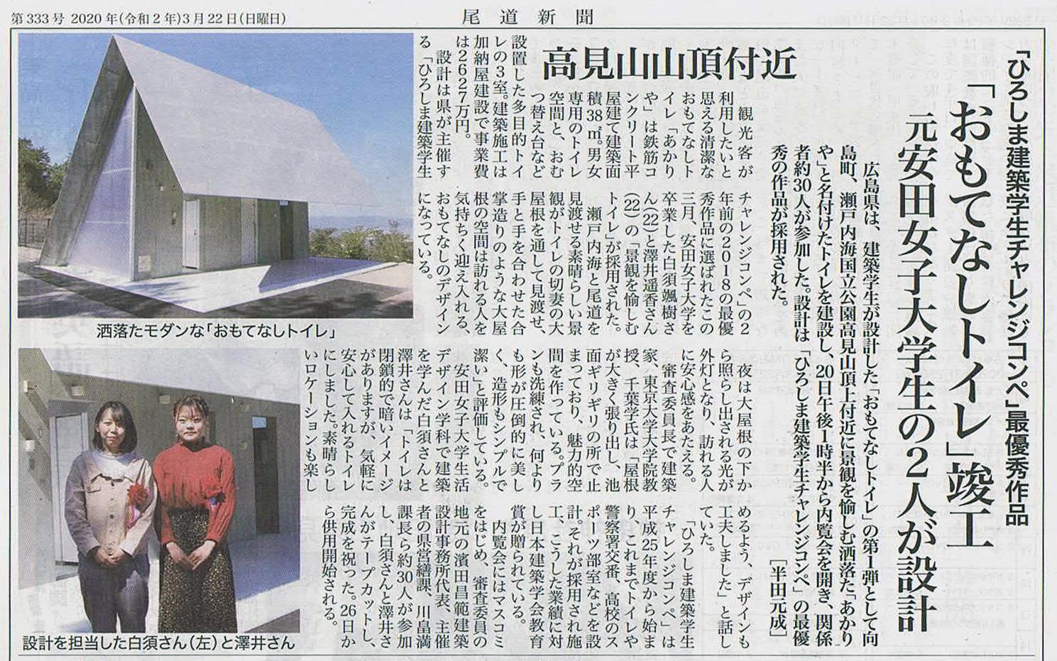 尾道新聞記事チャレコン