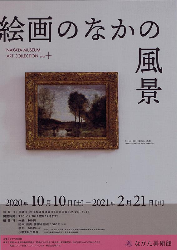 絵画の中の風景 表