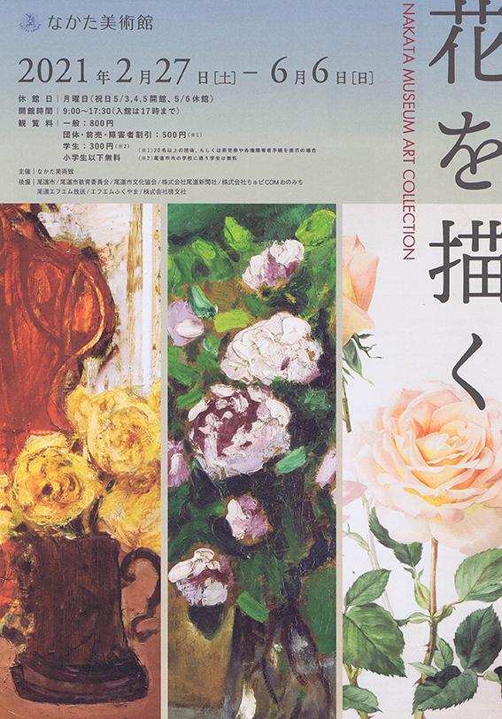 花を描く展 表 (2)