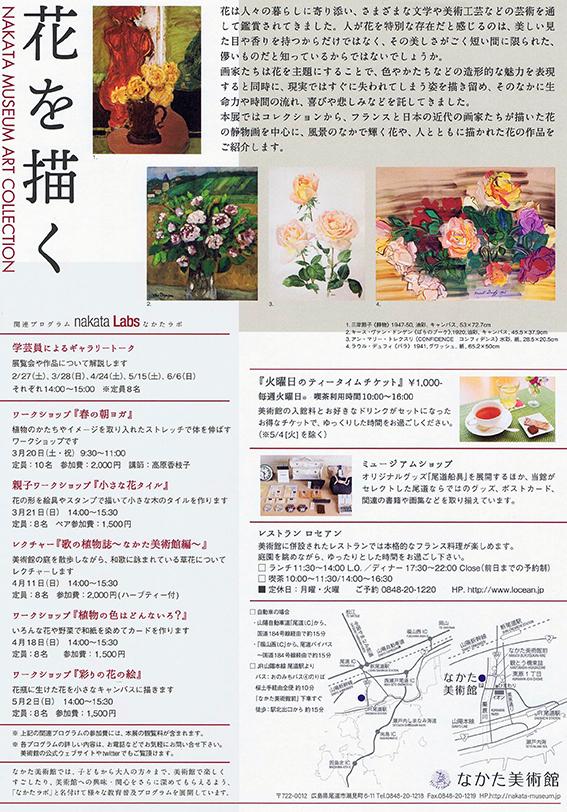 花を描く展 裏 (2)
