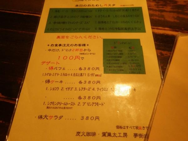 dorikaidou625 (4)