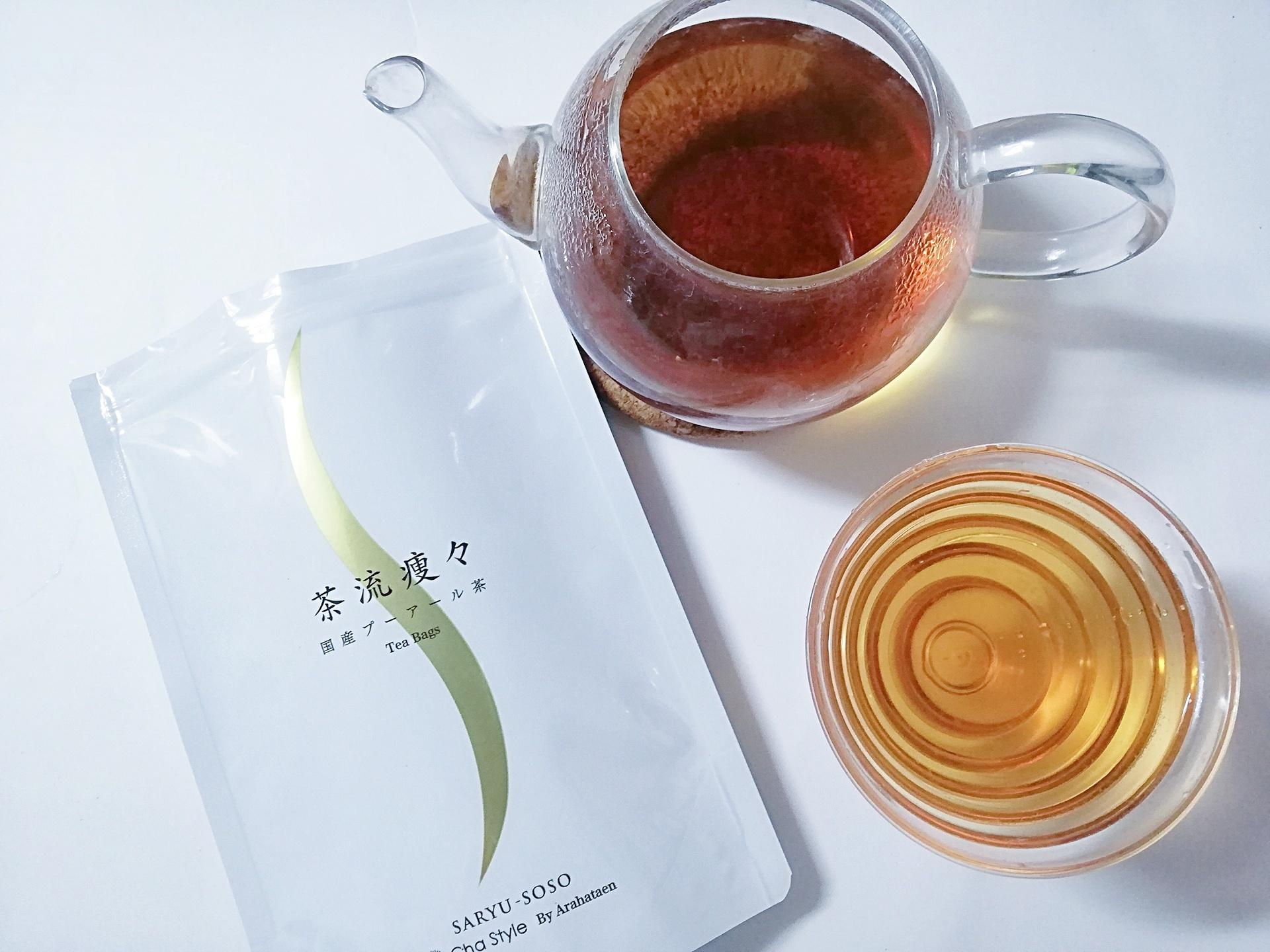 驚きの味と香りとポリフェノール!!荒畑園の国産ダイエットプーアール茶【茶流痩々(さりゅうそうそう)】