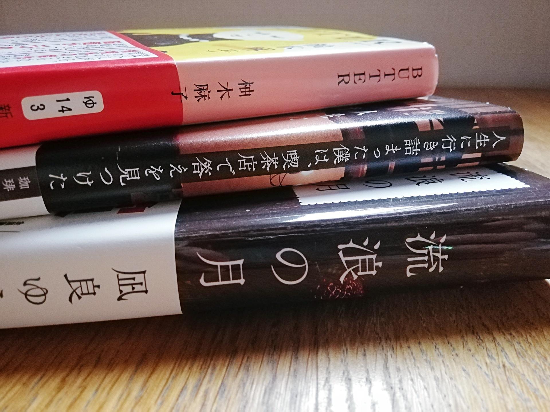 女の適量を知る貴重な読書体験【2020年5月読書レポート】