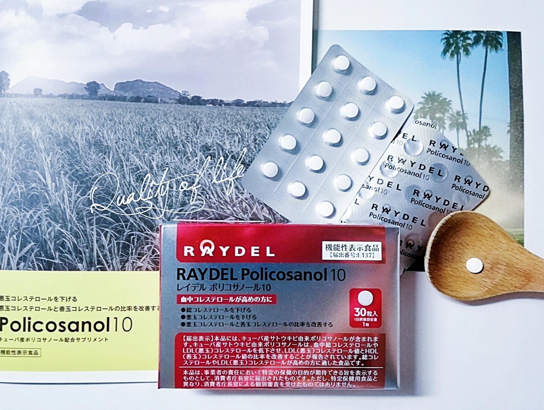 血管健康リスクに備える画期的コレステロール対策サプリメント【レイデルポリコサノール10】がもたらす驚きの変化