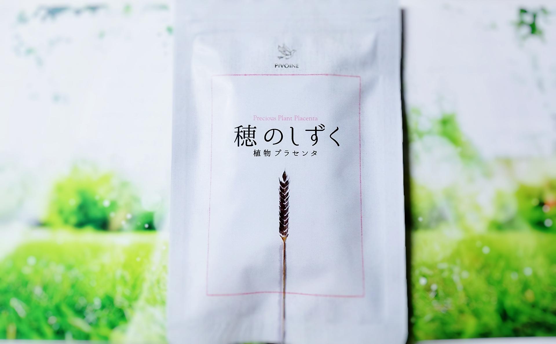 女性のゆらぎを優しく力強くサポート!!100%植物プラセンタサプリメント【穂のしずく】